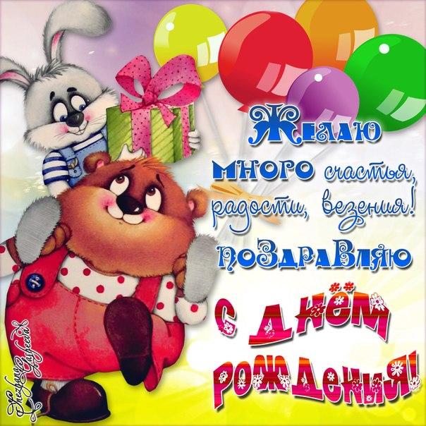 Слова поздравления с днем рождения
