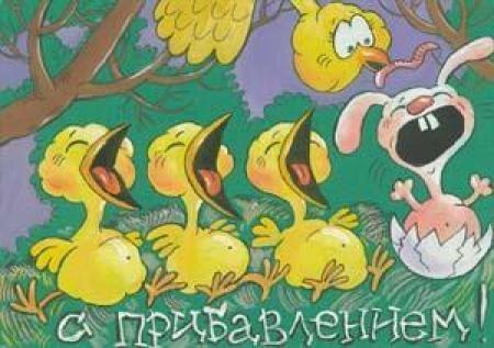 Lt b gt открытка lt b gt lt b gt с lt b gt lt b gt новорожденным lt b gt в гостевые книги майл